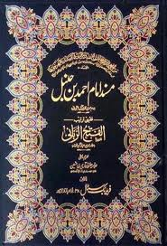 DOWNLOAD KITAB HADITS MUSNAD AHMAD (BAHASA ARAB)
