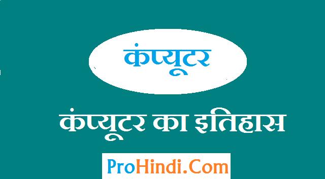 Computer-History-in-Hindi