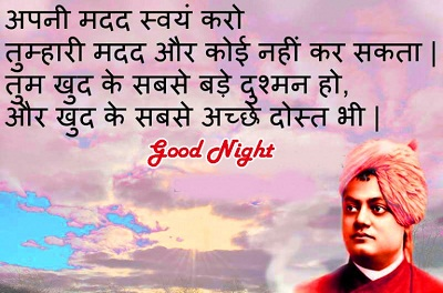 Inspirational Good Night Picture in Hindi