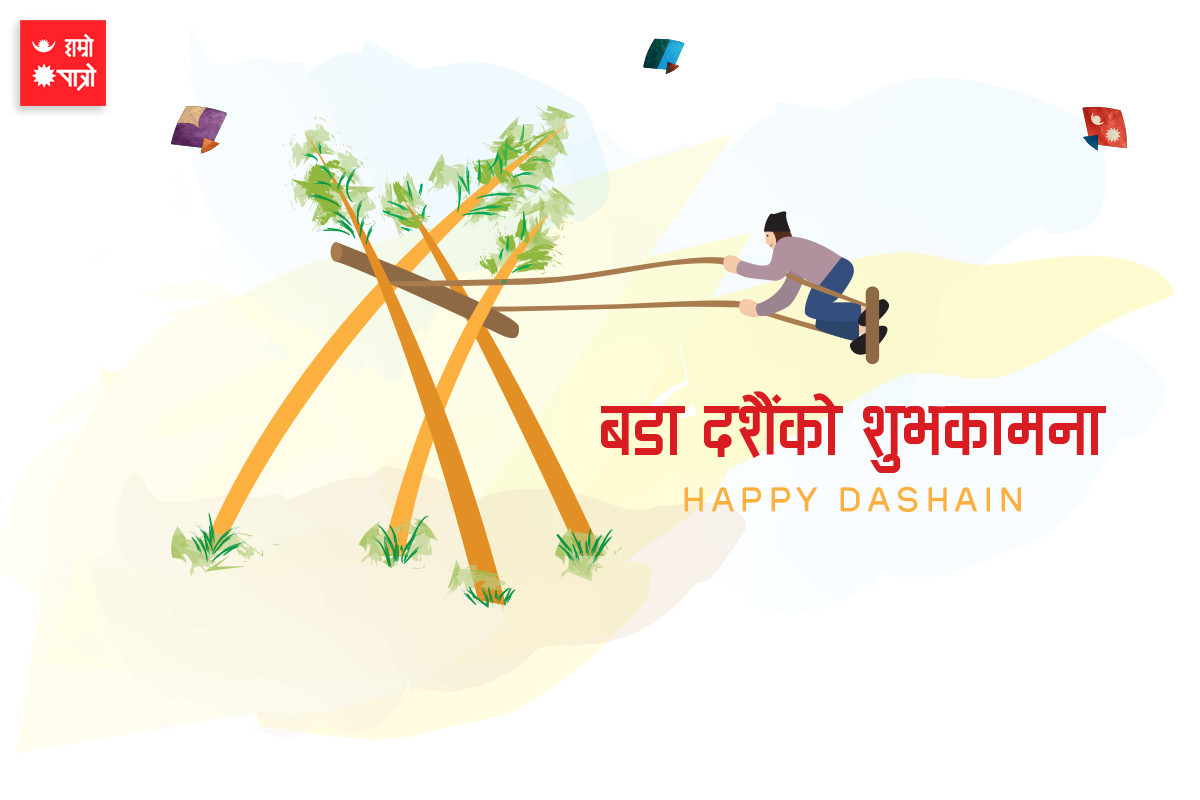 Images of nepal dashain cards 2017 2074 happy dashain 2017 ecards greetings wallpapers 2074 m4hsunfo