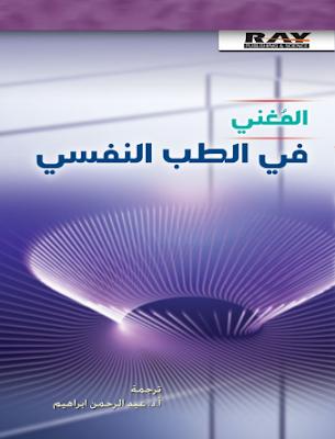 تحميل كتاب المغني في الطب النفسي pdf عبد الرحمن ابراهيم
