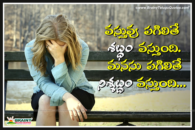 best telugu love messages in telugu, telugu love quotes about life, heart touching love messages in Telugu