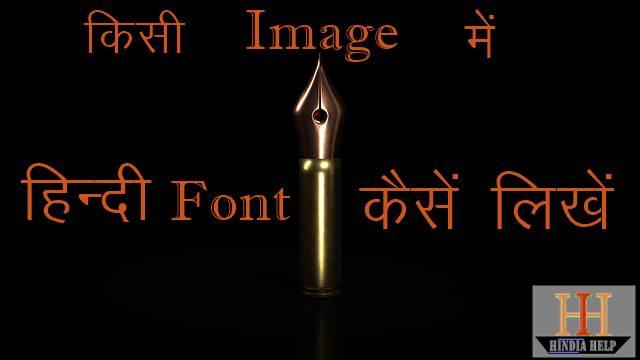किसी भी Image पर Hindi Font कैंसे लिखें