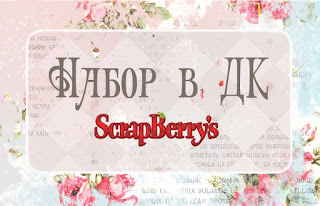 http://scrapberrys.blogspot.ru/2016/05/blog-post_31.html