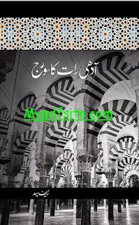aadhi-raat-ka-suraj By zef-syed