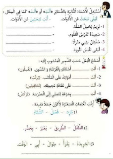 10 - كراس العطلة عربية سنة ثانية