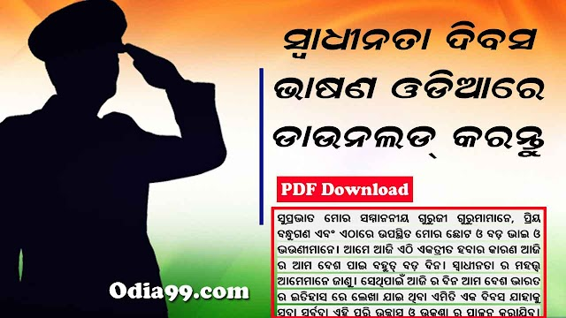 Independence Day 2019 Odia Speech, Essay in PDF Download For Student Swadhinata Diwas Bhashan