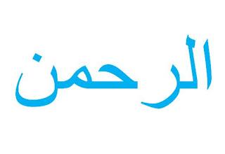 kaligrafi ar rahman