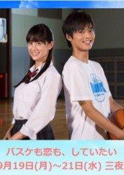 Xem Phim Tôi Muốn Được Chơi Bóng Và Được Yêu Thương - Basuke Mo Koi Mo Shiteitai