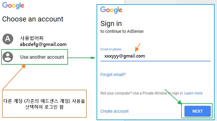 구글블로그 사용법: 블로그와 기존 애드센스 계정 연동/연결 하는 방법 (associating)
