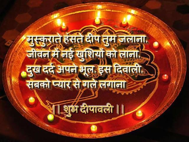 Diwali-Quotes-in-hindi