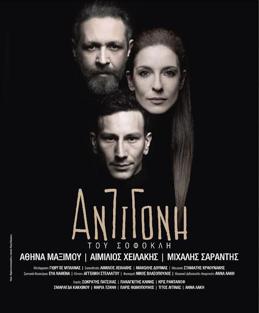 «Αντιγόνη» του Σοφοκλή στο Αρχαίο Θέατρο του Άργους