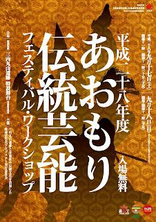 Aomori Traditional Performing Arts Festival 2016 poster あおもり伝統芸能フェスティバル ポスター 青森市三内丸山遺跡 Aomori Dentou Geinou Festival Sannai-Maruyama Site