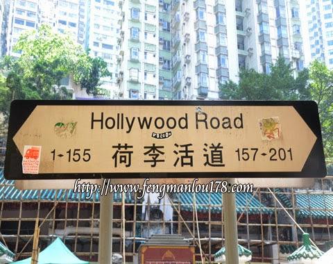 香港荷李活道