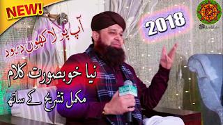 Ap Par Lakho Darood aur Salam | New Kalam by Muhammad Owais Raza Qadri 2018