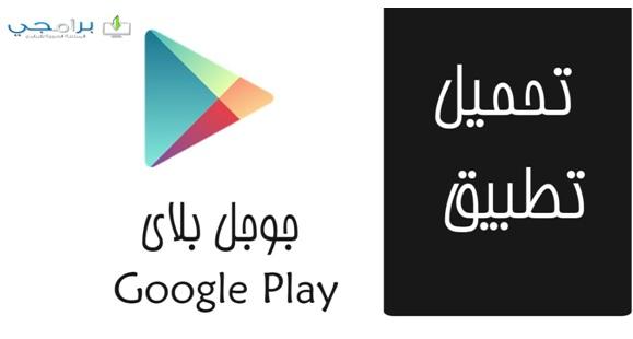 97eed90cb تحميل برنامج سوق بلاي تنزيل Google Play للاندرويد برابط مباشر تحميل متجر  بلاي عربي مجانا