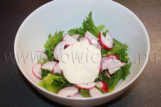 рецепт салата с редисом и зеленым луком с пошаговыми фото