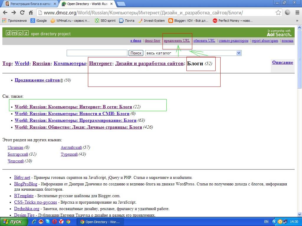 Следующий шаг регистрации блога в каталоге