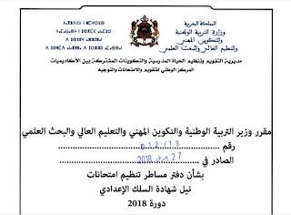دفتر مساطر تنظيم امتحانات نيل شهادة السلك الاعدادي دورة 2018