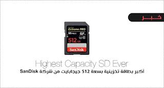 أكبر بطاقة تخزينية بسعة 512 جيجابايت من شركة SanDisk