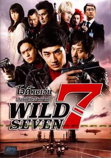 Wild Seven (2011) ไวด์ เซเว่น 7 สิงห์ประจันบาน