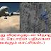 TAMIL NEWS - Brazil football team plane crash..!