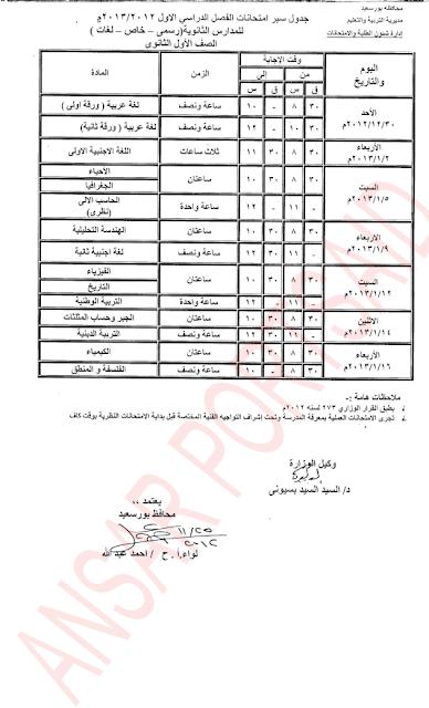 جدول امتحانات الصف الاول الثانوى في محافظه بورسعيد الترم الاول 2013 ظپظ%E