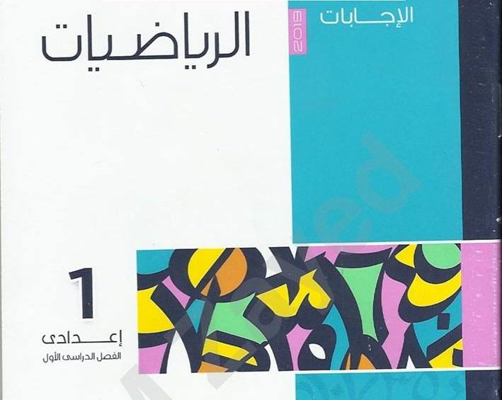 اجابات كتاب المعاصر للصف الثانى الاعدادى رياضيات