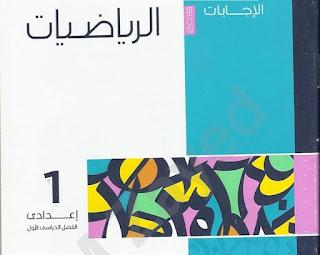 كتاب المعاصر للصف الثالث الاعدادى اللغة الانجليزية