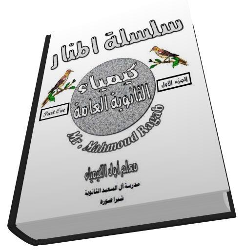 مذكرة المنار في الكيمياء للثانوية العامة 2019 للأستاذ محمود رجب