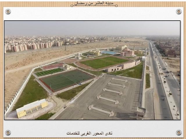 تعرف على المشروعات الخدميه بمناطق مشروع الإسكان الاجتماعي بالعاشر من رمضان (قرعة وزارة الاسكان)