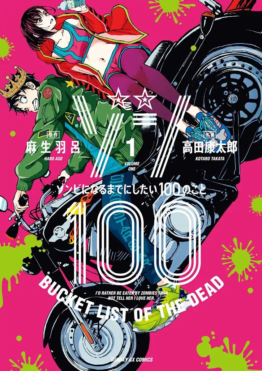 Zombie 100 Zombie Ni Naru Made Ni Shitai 100 no koto มีอยู่ 100สิ่งที่อยากจะทำก่อนที่เราจะกลายเป็นซอมบี่!