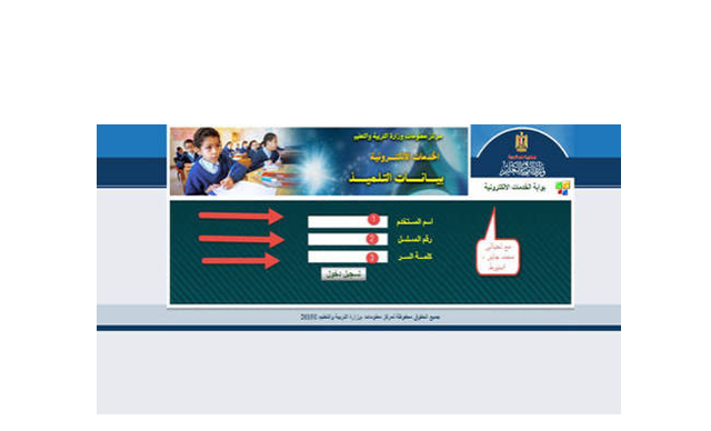 طريقة تفعيل ايميل وزارة التربية والتعليم