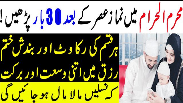 Muharam Special Wazifa For Success/Wazifa For Rizq/Dolatmand Aur Ameer Hona Ka Amal/Islamic Wazaif