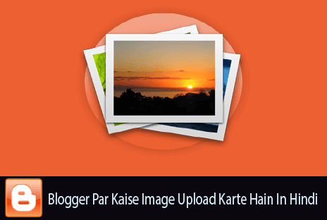 blogger-par-kaise-image-upload-kare