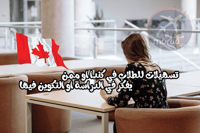 كندا تقدم هدية كبيرة للطلاب او ممن يفكرون في الدراسة في كندا