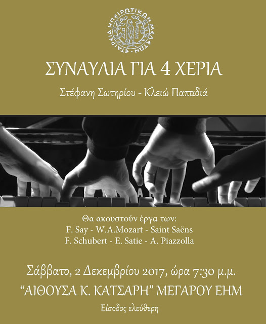 Γιάννενα: Συναυλία Αύριο Για 4 Χέρια .. Στα Ιωάννινα!