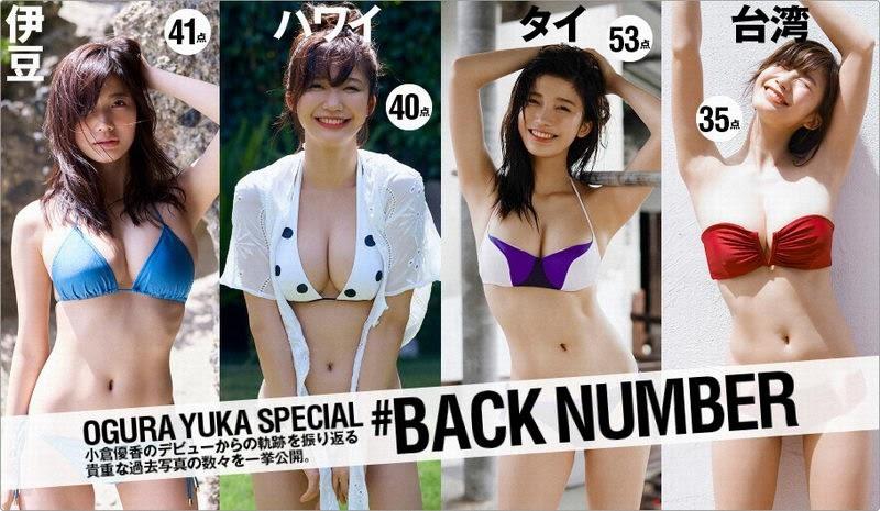 [WPB-net] No.231 Yuka Ogura 小倉優香 &Yuka Ogura Pole 小倉優香極 (2019.06)