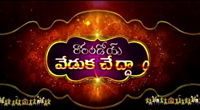 'Raa Randoi Veduka Cheddham' Show on Zee Telugu Wiki Story,Cast,Promo,Title Song,Timing