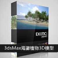 3dsMax高精度20個熱帶海灘植物3D模型下載