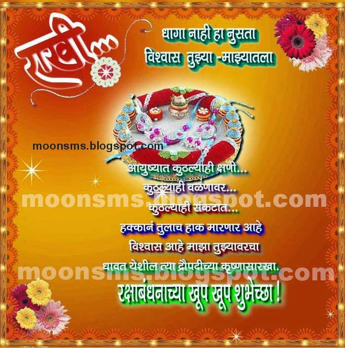Raksha Bandhan 2014 sms Marathi message wishes Quotes Jokes in English Hindi with gif animated images picture Greetings and HD wallpaper