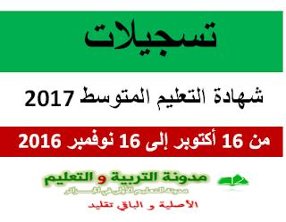 تسجيلات شهادة التعليم المتوسط 2017 بداية من 16 اكتوبر