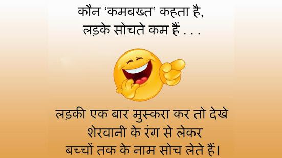 home Funny Shayari {Best} 100+ Funny Shayari in hindi - Comedy