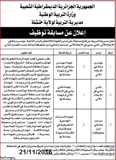 إعلان مسابقة توظيف مديرية التربية لولاية خنشلة نوفمبر 2016