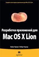 Разработка приложений для Mac OS X Lion» (программирование Mac OS X)
