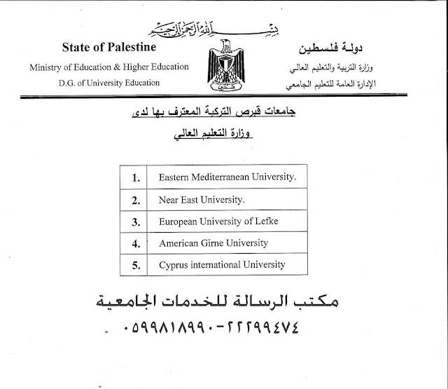 جامعات قبرص التركية المعتمدة في فلسطين 2016-2017