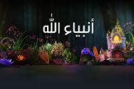 انبياء الله على MBC مصر 2