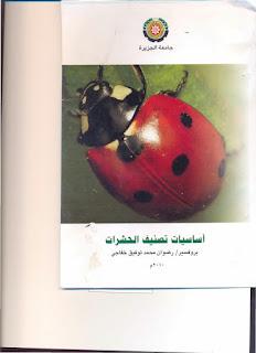 كتاب تصنيف الحشرات pdf