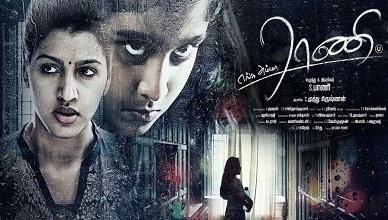 Enga Amma Rani Movie Online