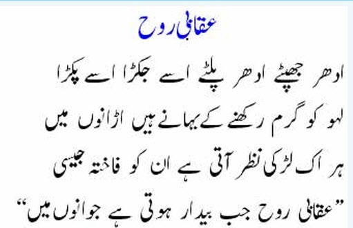 teachers day poems in urdu - photo #28